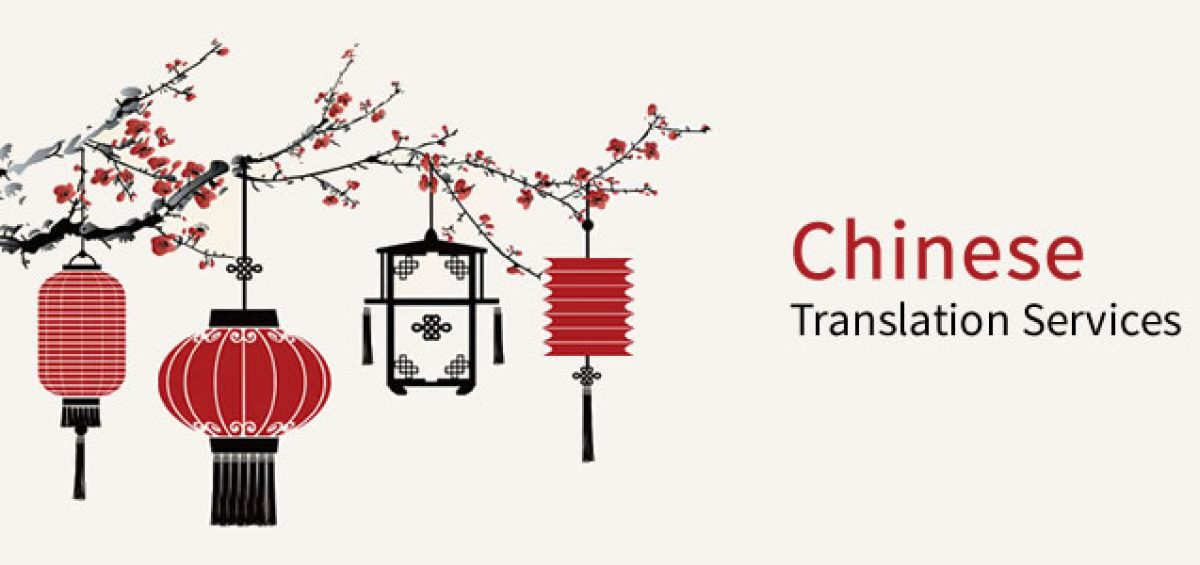 Chinese translation service -hire-Chinese-translator-English-to-Chinese-translation-Chinese-to-English-translation-Chinese-translation-company